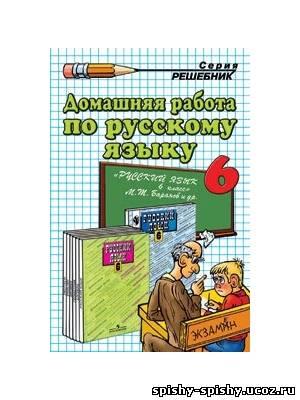 Решебник/ГДЗ по русскому языку