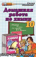 Решебник/ГДЗ по химии 10 класс